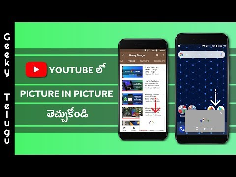 How To Get Picture In Picture Mode In Youtube | Telugu | Geeky Telugu