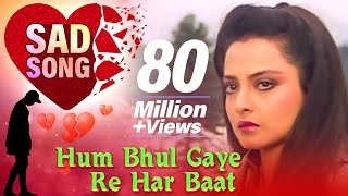 Hum Bhul Gaye Re Har Baat Magar Tera - Rekha - Souten Ki Beti - Old Hindi Songs - Lata Mangeshkar