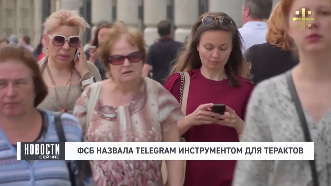 Конфликт между Роскомнадзором и мессенджером Telegram
