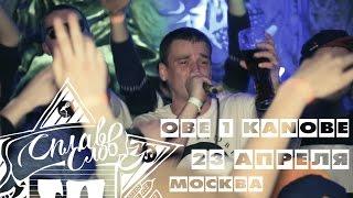OBE 1 KANOBE | 23 АПРЕЛЯ | МОСКВА