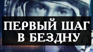 2015 Первый шаг в бездну -  Документальный фильм