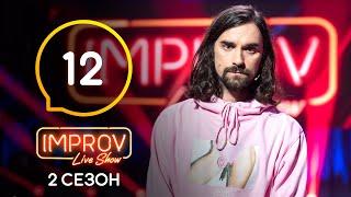 Improv Live Show. Сезон 2 – Выпуск 12 – 20.06.2021