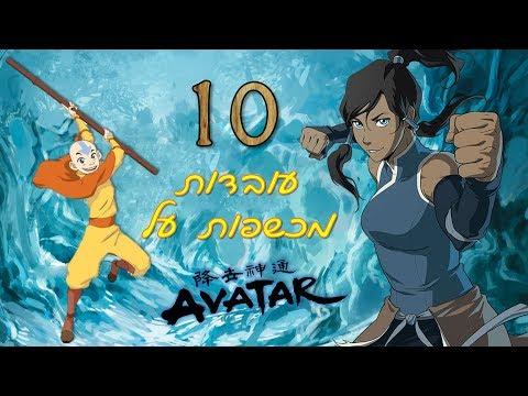 10 עובדות מכשפות על הסדרה אווטאר