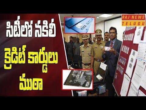 నకిలీ క్రెడిట్ కార్డులు | Cops Bust Major Credit Card Scam in Hyderabad | Raj News Telugu