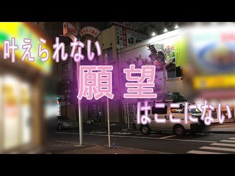 五反田東口の歓楽街 ゆうらく通り あの方々が活躍中です