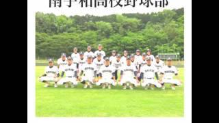 南宇和高校野球部