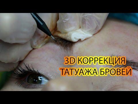 3D КОРРЕКЦИЯ ТАТУАЖА БРОВЕЙ (показываю на себе)