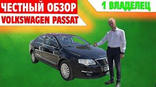 Честный обзор от авто-папатайм на volkswagen passat с 1 владельцем и идеальной автотекой
