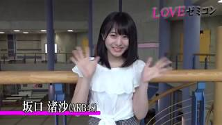 "LOVE ゼミコン-愛の""前奏曲(プレリュード)""-」 坂口渚沙意気込みコメン..."