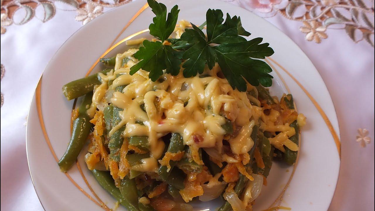Фасоль с сыром и чесноком