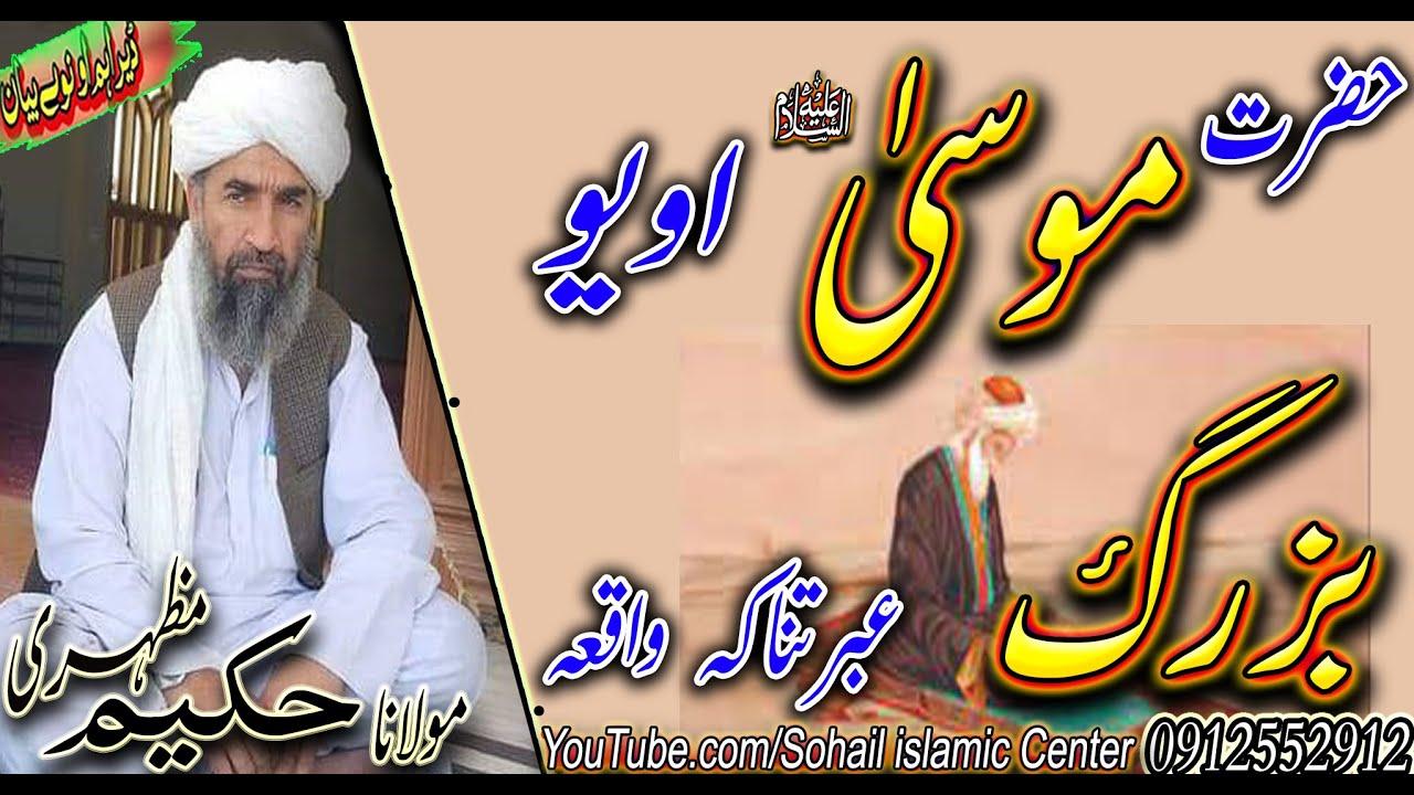 Download Molana haqeem mazhari sahib | hazrat mussa as ao yo buzaarg ibratnaka wa | new pashto bayan 2021