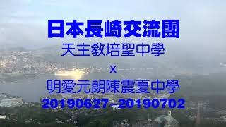 Publication Date: 2020-12-13 | Video Title: 天主教培聖中學-2019 日本長崎交流團