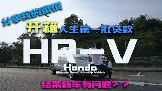 『Mj开箱』人生第一批贷款Honda HR-V 结果发现车有问题??