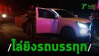 ไล่ยิงรถบรรทุกหอย ผัวเมียเจ็บ | 19-08-62 | ข่าวเที่ยงไทยรัฐ