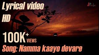 Rama Rama Re-Kannada Movie|Namma Kaayo Devere - Lyrical Video|D Satya Prakash|Vasuki Vaibhav