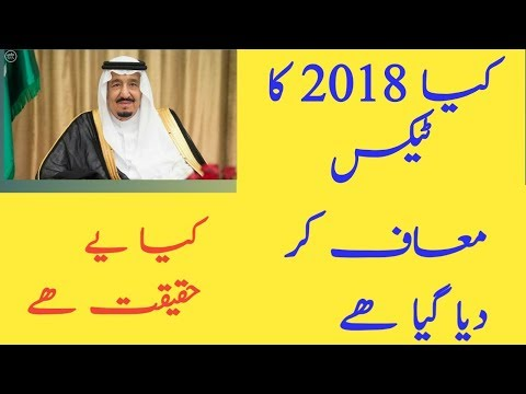 Saudi Arabia 1st January 2018 tex cancelled Reality details show video