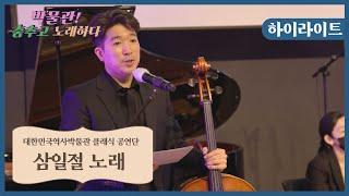[대한민국역사박물관 문화공연] 삼일절 노래 - 대한민국…