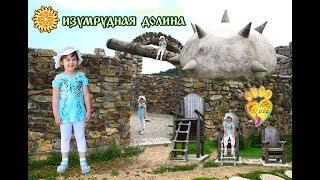 ИЗУМРУДНАЯ ДОЛИНА - Уникальный Парк Отдыха!!!