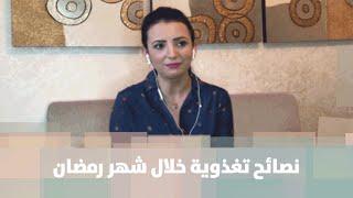 نصائح تغذوية خلال شهر رمضان - د. ربى مشربش - تغذية