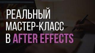 Сегодня мастеркласс по After Effects