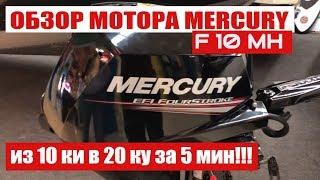 Лодочный мотор меркури. Mercury f10mh red tail. Мотор обзор . Новинка 2019. Тохатсу 10