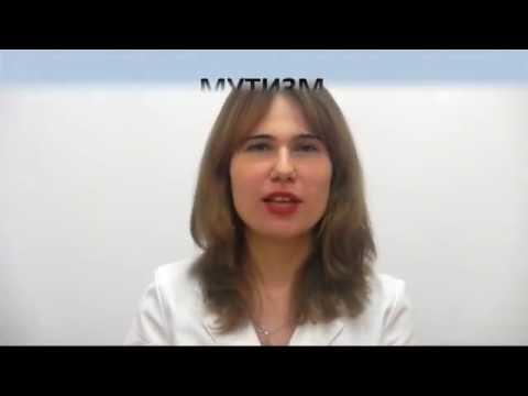 Дифференциальная диагностика мутизма и афазии