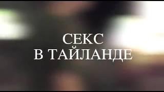 СЕКС ТУРИЗМ В ТАЙЛАНДЕ За пригоршню батов!