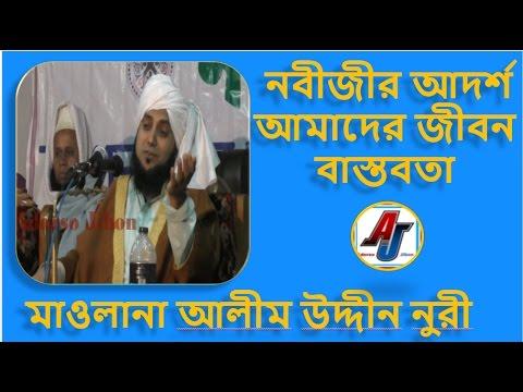নবীজীর আদর্শ আমাদের জীবন বাস্তবতা Tafsir Mahfil Sikondor Pur Maulana Alim Uddin Noori
