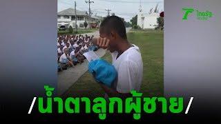 ซึ้งกันทั้งกองร้อย-เมื่อเพื่อนอ่านจดหมายแฟน-19-08-62-ข่าวเช้าไทยรัฐ