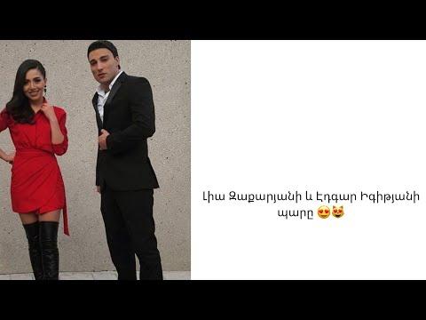 Էդգար Իգիթյանի և Լիա Զաքարյանի պարը / Էլենի օրագիր կադրից դուրս