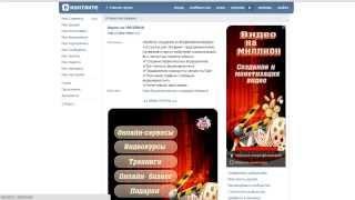 Продвижение партнерских программ ВКонтакте