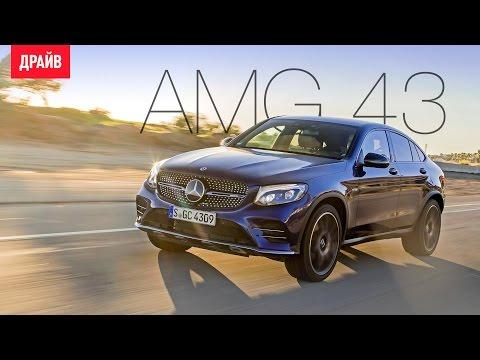 Mercedes-AMG C 43/E 43/GLC 43 Coupe — комментарий к тест-драйву