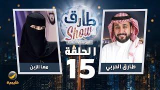 برنامج طارق شو الموسم الثالث الحلقة 15 - ضيفة الحلقة مها الزبن
