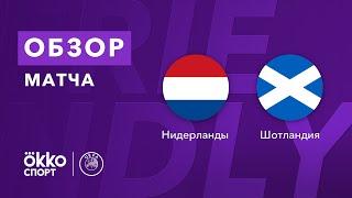 Нидерланды Шотландия Обзор товарищеского матча 02 06 21