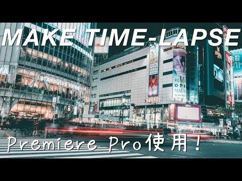 連続撮影した写真をPremiere Proでタイムラプス動画にする方法