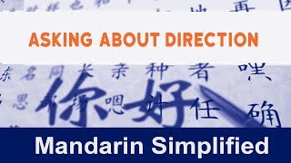 Learn Mandarin Chinese  | Asking about Direction | Lesson 14 |