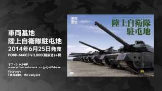 車両基地 陸上自衛隊駐屯地(2014年6月25日発売)