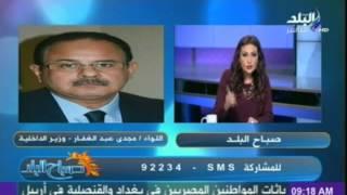 تعرف على أسرار اللواء مجدي عبد الغفار وزير الداخلية و أهم ملفاته بجهاز أمن الدولة