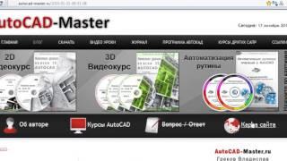 AutoCad. Обнуление координаты Z в AutoCAD. (Владислав Греков)