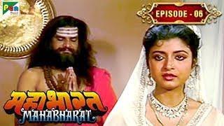 पाण्डु, धृतराष्ट और विदुर का जन्म |MahabharatStories | B. R. Chopra | EP – 06