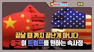 썰톡_미중 무역협상 또 다시 파열음?&유로존, 영국 브…