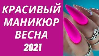 Самый Красивый Маникюр на Весну 2021 Идеи дизайна ногтей Фото Новинки Nails Art Design