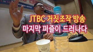 국회_ 거짓조작 JTBC 태블릿PC의 진실 _ 모든 퍼즐이 맞춰졌다_ 변희재