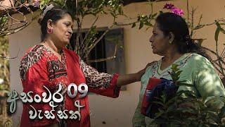 Asanwara Wessak | Episode 09 - (2021-01-17) | ITN Thumbnail