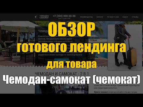Купить лендинг пейдж Чемодан-самокат (чемокат) - видео обзор