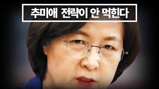 수사권 지휘 발동은 자충수,검사장 전원 추미애 지시는 위법