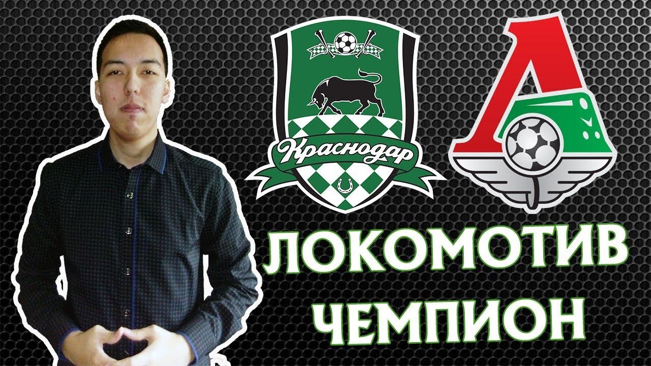 Краснодар – Локомотив. Прогноз матча чемпионата России