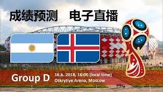 世界杯2018 | 阿根廷 VS 冰岛 | 电子球赛直播 | 成绩预测 | 谁会胜?