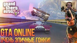 Gta V Online (Pc) - Очень Эпичные Гонки!!!