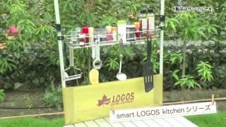 LOGOS「smart LOGOS kitchen シリーズ」 説明動画です.